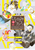 ひとかみカフェ(1) (ウィングス・コミックス)