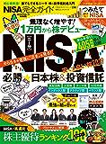 100%ムックシリーズ 完全ガイドシリーズ238 NISA完全ガイド