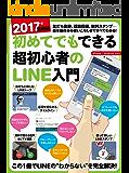 2017年最新版 初めてでもできる超初心者のLINE入門