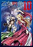 乙女戦争 ディーヴチー・ヴァールカ : 10 (アクションコミックス)