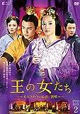 [DVD]王の女たち~もうひとつの項羽と劉邦~DVD-BOX2