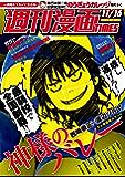週刊漫画TIMES 2018年11/16号 [雑誌] (週刊漫画TIMES)