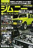 ジムニー復活計画&DIYメンテ入門 2017年 11 月号 [雑誌]: オートメカニック 増刊