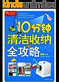 10分钟清洁收纳全攻略(畅销升级版) (图说生活 5)