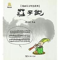 漫画庄子说(漫画东方智慧系列)