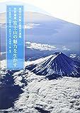 世界遺産富士山の魅力を生かす―信仰の対象と芸術の源泉