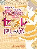 er-酒豪ガール「みお」の完璧なセフレ探しの旅 (eロマンス新書)