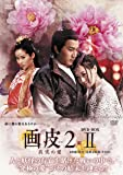 [DVD]画皮2 真実の愛 DVD-BOX2