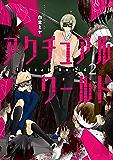 アクチュアルワールド 2巻(完): バンチコミックス