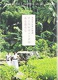 スリランカに学ぶアーユルヴェーダのある暮らし