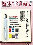 趣味の文具箱 Vol.49[雑誌]