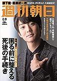 週刊朝日 2019年 2/8 増大号 [雑誌]