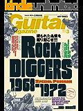 ギター・マガジン 2018年3月号