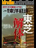 週刊東洋経済 2017年2/4号 [雑誌]