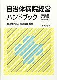 自治体病院経営ハンドブック第23次改訂版(平成28年)