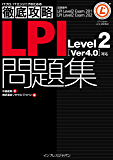 徹底攻略LPI問題集Level2[Ver 4.0]対応 徹底攻略シリーズ