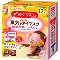 Megrhythm 蒸汽发热眼罩 熟柚子 12片装