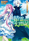 精霊幻想記 8.追憶の彼方 (HJ文庫)