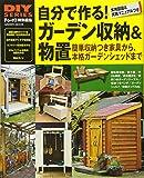 DIYシリーズ 自分で作る!  ガーデン収納&物置 (Gakken Mook DIY SERIES)