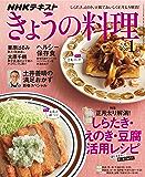 NHK きょうの料理 2017年 1月号 [雑誌] (NHKテキスト)