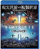 リディバイダー [Blu-ray]