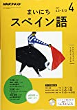 NHKラジオ まいにちスペイン語 2017年4月号 [雑誌] (NHKテキスト)
