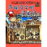 我的第一本科学漫画书·世界文明寻宝系列:古埃及文明寻宝记2