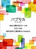 ピアノ&コーラス・ピース パプリカ 【ピース番号:P-101】 (楽譜)