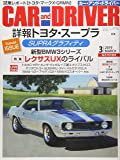 CAR and DRIVER 2019年 03 月号 [雑誌]