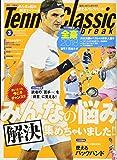 テニスクラシックBreak 2018年 03 月号 [雑誌]