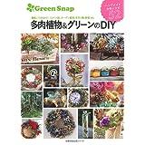 GreenSnap 多肉植物&グリーンのDIY (主婦の友生活シリーズ)