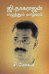 ஜி. நாகராஜன்: எழுத்தும் வாழ்வும் (Tamil Edition) Kindle Edition