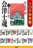 【合本版】会津士魂(全13巻) (集英社文庫)