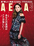 AERA(アエラ) 2017年 2/6 号 [雑誌]