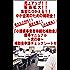 最大50万円!売上アップや集客につかえる小規模事業者持続化補助金獲得申請マニュアル虎の巻: 補助金申請書類の書き方9つのポイントと補助金申請チェックシート付 (タックスニュースプレス出版)