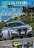 月刊自家用車 2018年 08月号 [雑誌]