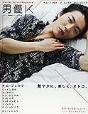 男優K Vol.1 (ぴあMOOK)