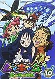 甲虫王者ムシキング~森の民の伝説~ 10 [DVD]
