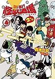 酩酊! 怪獣酒場2nd (4) (ヒーローズコミックス)