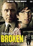 ブロークン [DVD]