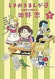 ときめきまんが道 ―池野恋40周年本― 下 (愛蔵版コミックス)