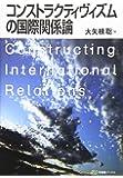 コンストラクティヴィズムの国際関係論 (有斐閣ブックス)