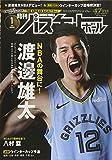 月刊バスケットボール 2019年 01 月号 [雑誌]