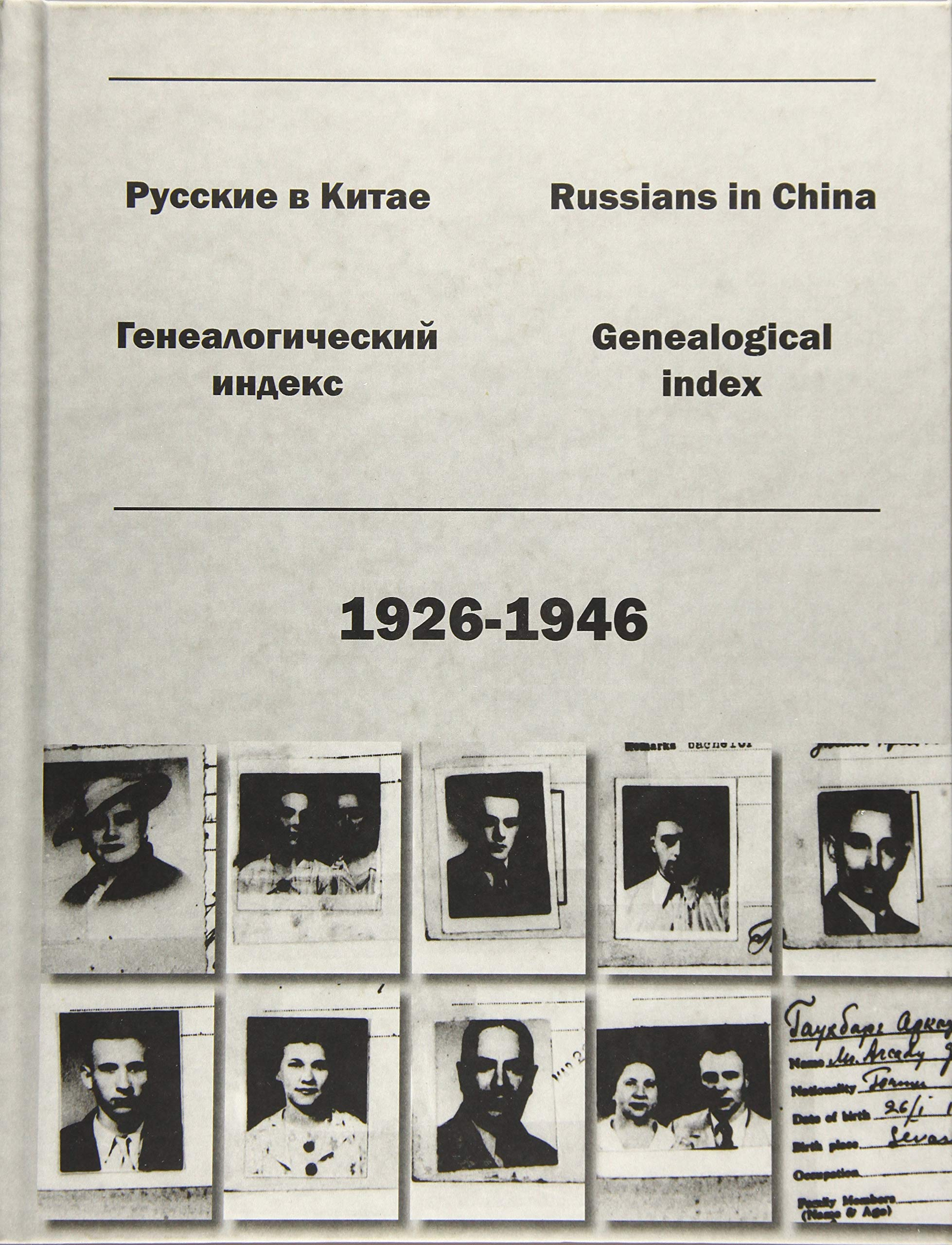 Russians in China  Genealogical index (1926-1946)  (Russian