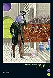 12人の蒐集家/ティーショップ (海外文学セレクション)