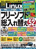 日経Linux(リナックス) 2018年5月号 [雑誌]