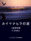 カイマナヒラの家 (impala e-books)