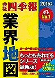 会社四季報 業界地図 2015年版