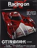 Racing On No.475 GT1隆盛の時代 [ふたたび] (NEWS mook)