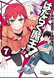 はたらく魔王さま!(7) (電撃コミックス)